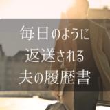 懲戒解雇から1ヶ月【転職活動難航】元外資系商社マン夫に返送される履歴書たち