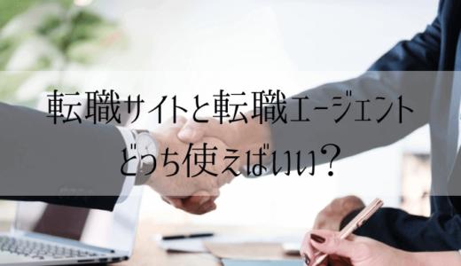【転職サイトと転職エージェントの違い】それぞれの向き不向きとメリットデメリット