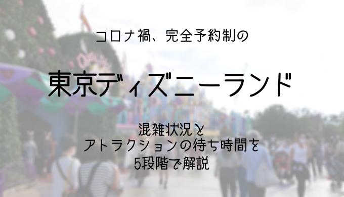 11月下旬最新|東京ディズニーランド、平日コロナ禍の混雑をレポ!アトラクション待ち時間を5段階で解説