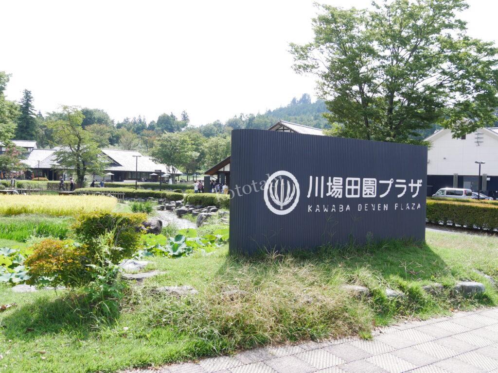 川場田園プラザ、群馬の日本一の道の駅子連れレジャー旅行記ブログ|子どもの遊び場レポ&ランチの口コミ