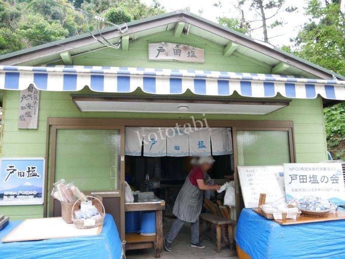 【戸田塩】マツコの知らない世界に登場した西伊豆の塩、手作業の塩づくりを見学してきました