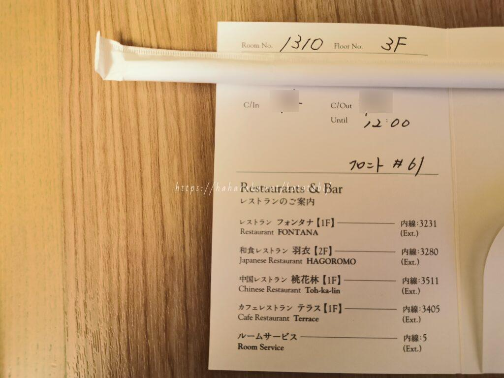 【ホテルオークラ東京ベイ】子連れ宿泊記&感想口コミ|部屋&バスルーム広くてお手頃、なのにハイクラス!