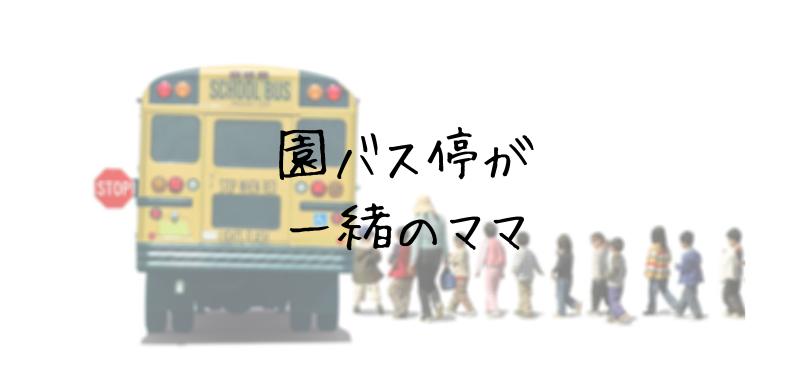 幼稚園バス停が一緒のママとのお付き合いのコツ!学区が同じで小学校以降も交流続くから