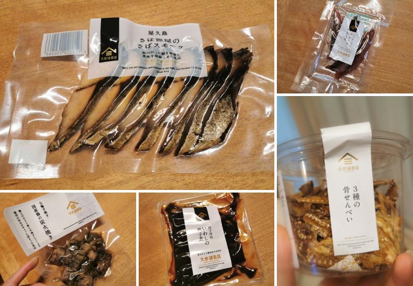 久世福商店【珍味・おつまみ・惣菜】系の実食レビュー!おすすめ度を星5つで紹介