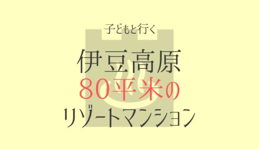 【伊豆高原】食事や風呂の時間に縛られない宿【子連れ旅行ブログ】2歳