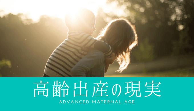 高齢出産の現実