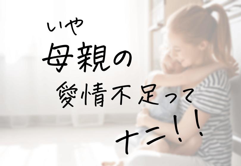 【母親の愛情不足】ってナニ!子どもによって違うのにどこまでママを苦しめるの?