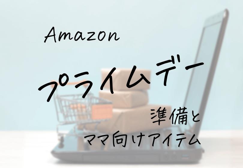 【Amazonプライムデー2021】ママ向け育児グッズ&子育て用品・子どもアイテムおすすめ