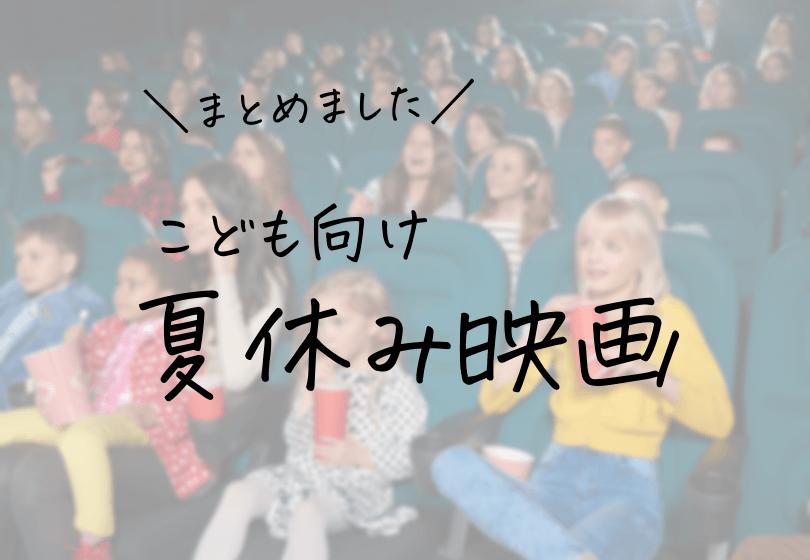 【夏休み映画2021年】こども(幼稚園・小学生)向けアニメムービー情報