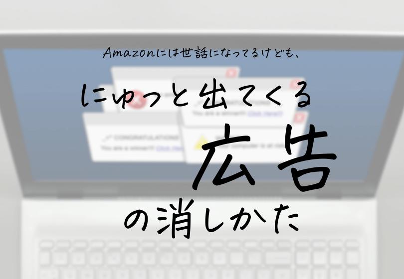 Amazonのポップアップ広告がウザい!右下からにゅっと出てくるアレを消す方法