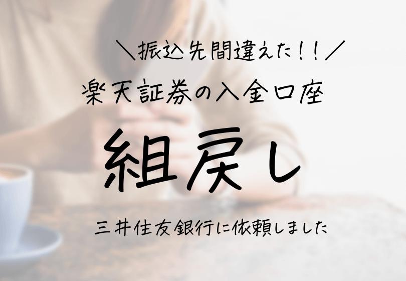 楽天証券の入金口座に間違えて振り込みしてしまい、三井住友銀行に組戻しを依頼した体験談