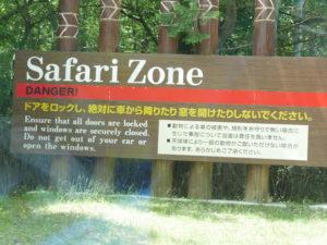 富士サファリパークサファリゾーン