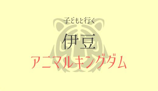 【写真あり】伊豆アニマルキングダム(アニキン)子ども連れレジャー体験談と口コミ!