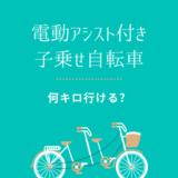 電動アシスト付き子乗せ自転車でどこまで行ける?