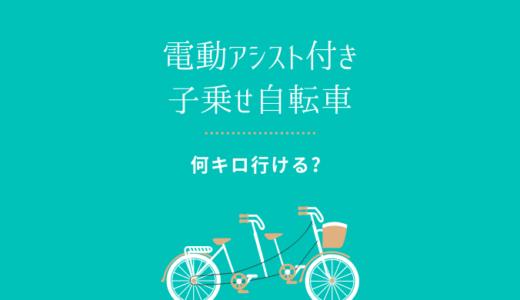 子乗せ電動自転車で何キロ行ける?【実体験】距離・天候・荷物の重さ別に検証!