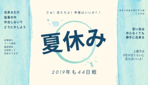 幼稚園児の夏休みの過ごし方【2019年】全44日頑張らないスケジュール公開!