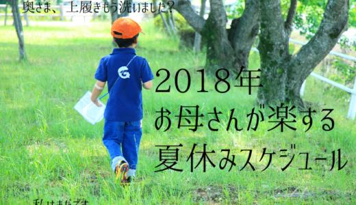 幼稚園児の夏休みの過ごし方2018年全44日頑張らないスケジュール