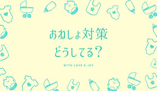 【体験談】夜用おむつ・おねしょケット・おねしょシーツ・安心パッド、1番使えるのはこれ!