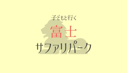 富士サファリパークを舐めてました!興奮度けた違いの子連れ旅行ブログ