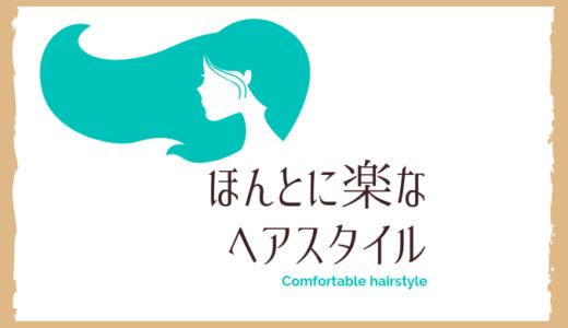 【全て体験談で解説】育児中、本当に楽でオシャレに見えるヘアスタイルはコレだ!