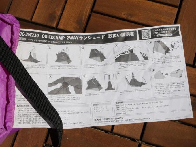 クイックキャンプワンタッチサンシェードには説明書が縫い付けてあります。