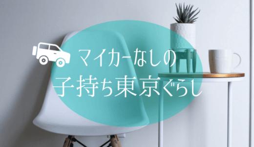 東京都内子持ち家族 敢えてマイカーを持たない車なし生活の子育て