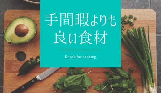 【調理師監修】料理が苦手なママ向け3つの心構えと絶対失敗しない和え副菜