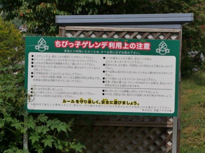 川場田園プラザちびっこゲレンデ
