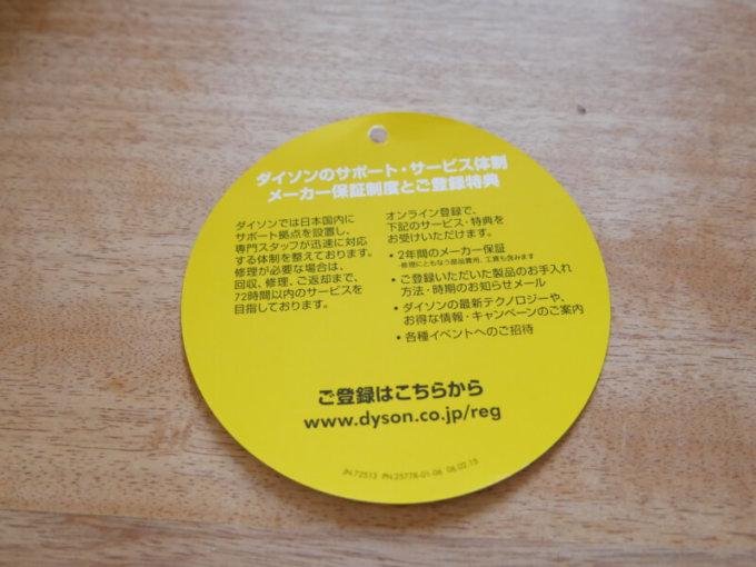 ダイソンのcard