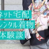 ネットで七五三の羽織袴をレンタルした体験談!