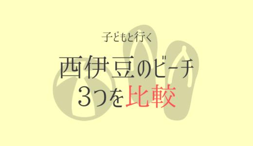 西伊豆で海水浴【2018年子連れレジャー体験談】砂浜・石浜・内海3つのビーチ比較!