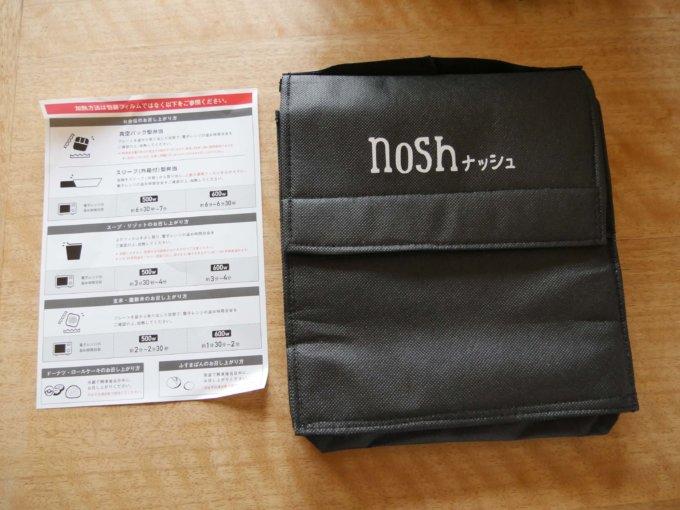 低糖質宅配弁当Nosh初回配送プレゼントの保冷バッグ