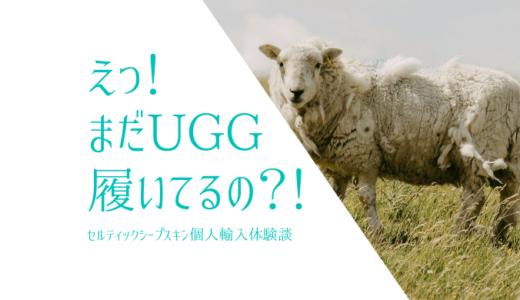 セルティックシープスキンの口コミと個人輸入体験談 UGG以外のムートンブーツが欲しい!