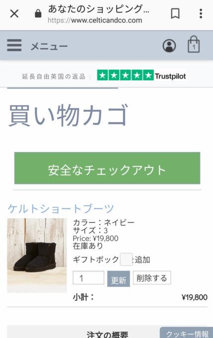 セルティックシープスキン公式サイトの買い物かご。個人輸入は簡単!