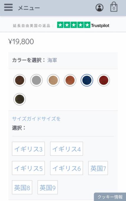 セルティックシープスキン公式サイトで色を選びます。個人輸入は簡単。