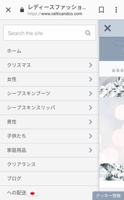 セルティックシープスキンの公式サイトでカテゴリを選択。