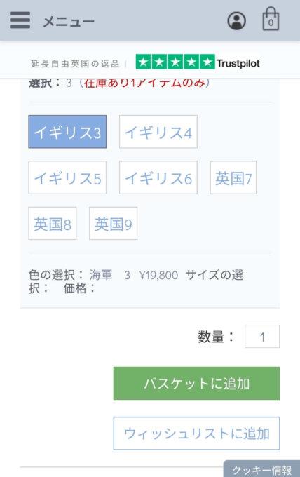 セルティックシープスキン公式サイトでサイズ選択