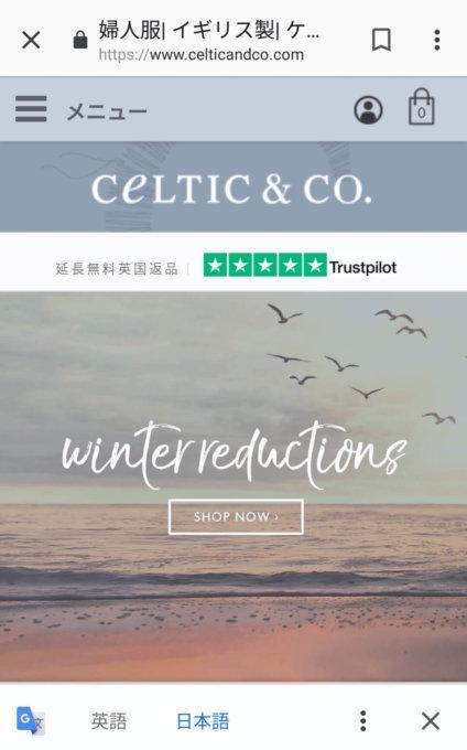 セルティック公式サイトトップページ