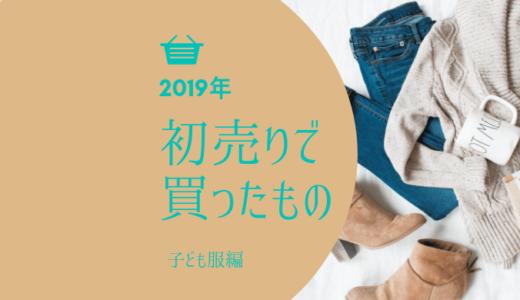 2019年新春初売りセールで何買った?【画像あり】買ったもの公開!