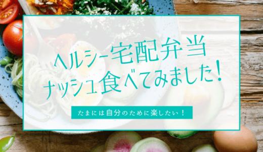 nosh(ナッシュ)の口コミと感想【写真あり】低糖質宅配弁当の味と価格を主婦目線レビュー