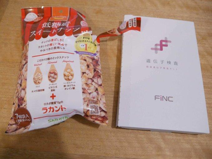 finc遺伝子検査キットと低糖質ナッツ