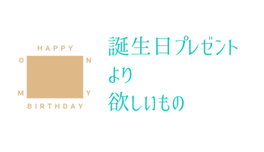 「誕生日プレゼントはいらない」という妻の本音とは。本当に欲しいもの教えます