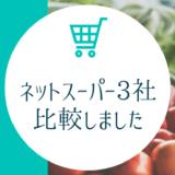 ヨーカドー・イオン・西友ネットスーパー比較