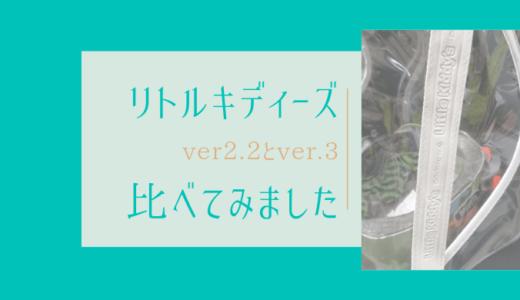 リトルキディーズ後ろ用Ver.2.2とVer.3の違いを実物画像と共に解説!
