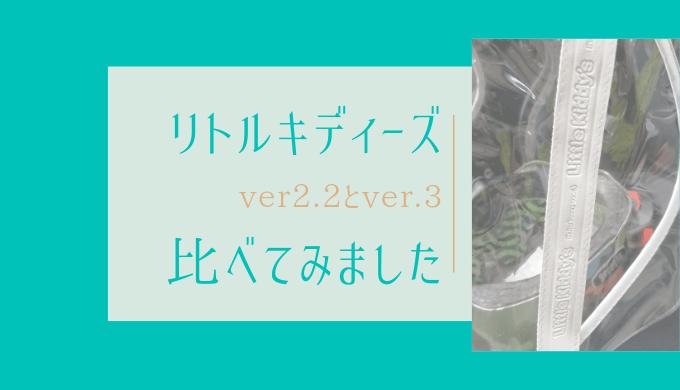 リトルキディーズver.2とver.3比較