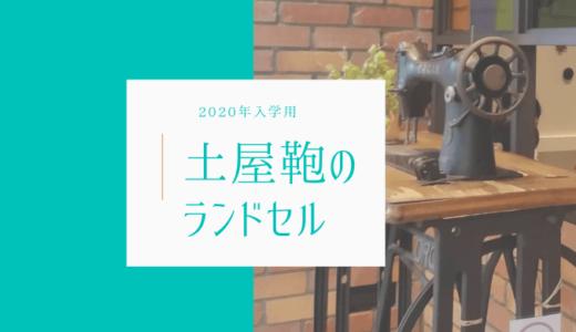 土屋鞄のランドセルがA4フラットファイル対応に!2020年カタログ到着【童具店の写真あり】
