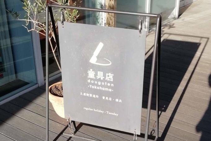 土屋鞄ランドセル 童具店・横浜