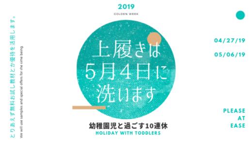 2019年ゴールデンウィーク【幼稚園児の過ごし方】10連休スケジュール大公開
