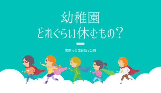 幼稚園児ってどれぐらい休むもの?【体験談】欠席日数を公開!年少・年中・年長で変化は