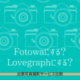 フォトワとラブグラフの比較